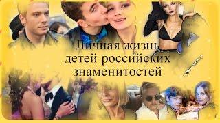 Личная жизнь детей российских знаменитостей(, 2017-04-09T17:49:15.000Z)