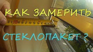 видео Ремонт деревянных стеклопакетов в Санкт-Петербурге