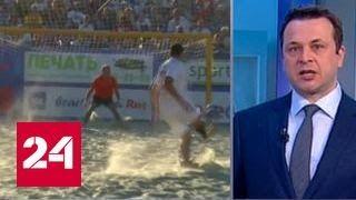 Пляжный футбол  Итоги полуфинальных серий чемпионата России