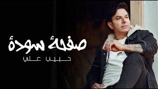 حبيب علي - صفحة سودة من ألبوم (صفحة سودة) 2021 | Habib Ali - safha soda