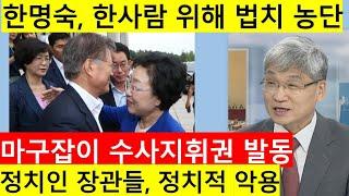 [고영신TV](2부)조남관 뚝심과 소신, 정치장관의 지…