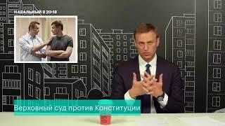 Навальный про отказ российского суда от исполнения решения ЕСПЧ