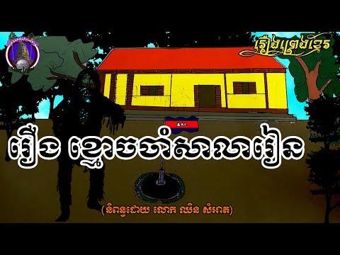 រឿងព្រេងខ្មែរ-រឿងខ្មោចចាំសាលារៀន|Khmer Legend-The ghost in the school,Ghost story