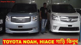 Toyota Noah ,Hiace car Price In BD/ Best Quality Car Showroom In Poltan / Shapon khan vlogs