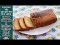 Eggless Pineapple & Tutti Frutti Tea Time Cake - पाइनएप्पल और टूटी फ्रूटी केक - Priya R - MOIR