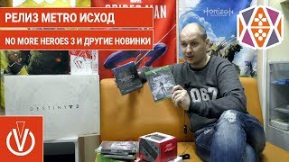 Релиз METRO EXODUS, No More Heroes 3, аксессуары на Switch от HORI и Artplay