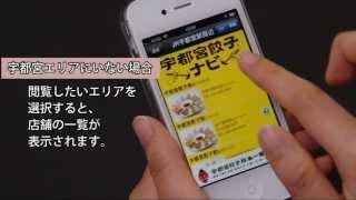 宇都宮餃子ナビ 導入ガイド iPhone編