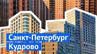 Download Чем плохи многоэтажные микрорайоны на примере Кудрово Mp3 and Videos