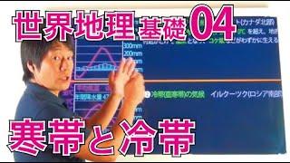 中学 社会(地理/世界地理04/寒帯と冷帯の気候と雨温図/中1)