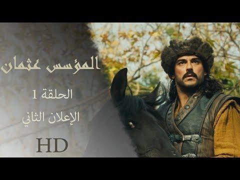 مسلسل المؤسس عثمان الحلقة 1
