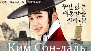 Ким Сон-даль (2016) Официальный трейлер