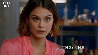 Династия 1 сезон 20 серия - Промо с русскими субтитрами (Сериал 2017) // Dynasty 1x20 Promo