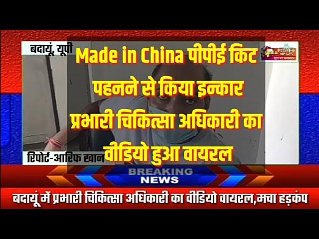 Made in China पीपीई किट पहनने से किया इन्कार।।प्रभारी चिकित्सा अधिकारी का वीडियो हुआ वायरल