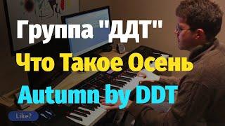 Что Такое Осень (группа ДДТ) / Autumn (DDT) - Piano, Ноты