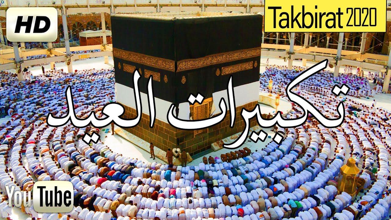 تكبيرات عيد الاضحى 2020 | الله اكبر الله اكبر الله اكبر ولله الحمد باصوات جميله  HD