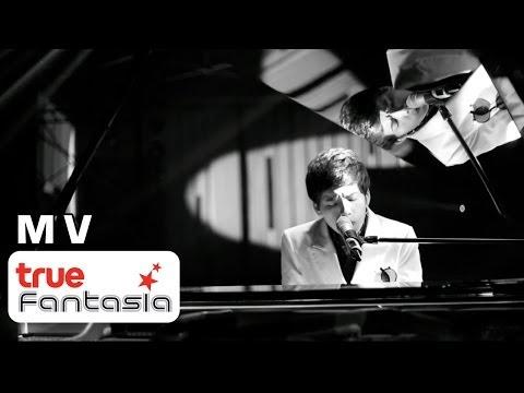 คชา นนทนันท์ - ให้ฉันทนเหงา ดีกว่าเขาไม่รักเธอ piano version [Official MV]