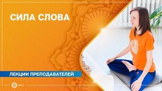 СИЛА СЛОВА. Елена Малинова