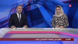 اخر الاخبار | 23 - 10 - 2019 | تقديم اماني علوان وهشام جابر | يمن شباب