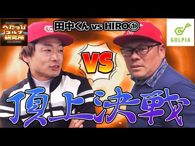 ゴルピアのHIROさんと田中くんが超難関ゴルフコースで戦ったらどっちが勝つ?_田中くんvsHIROさん①