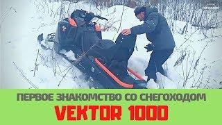 Тест-драйв нового снегохода Vektor 1000 от завода Русская Механика
