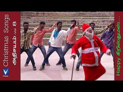 ஹாப்பி கிறிஸ்துமஸ் | New Tamil Christmas Song | அதிசயம் Vol-8
