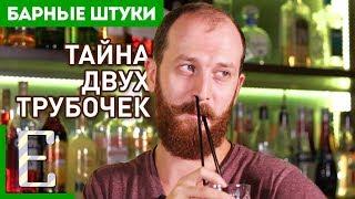Зачем в коктейле две трубочки — Барные штуки Едим ТВ