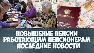 видео Возобновление Индексации Пенсий Работающим Пенсионерам