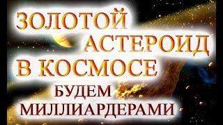 Золотой астероид в космосе,Каждый будет миллиардером,Golden asteroid in space