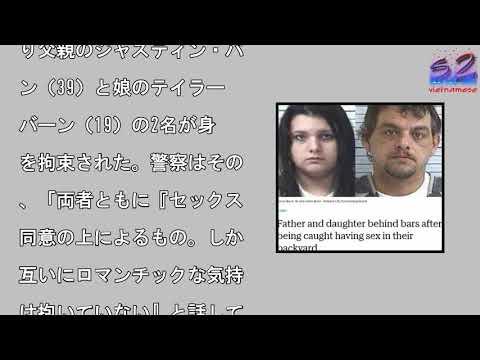 娘と性交した父親に無罪判決「同意ないだけでは罪にならない」法の問題点も