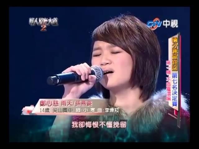 鄭心慈 - 雨天 20130127 (26分)