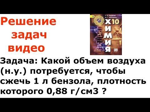 Рудзитис Фельдман задача 11 стр 87 10 класс химия решение