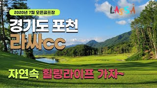 경기도 포천 퍼블릭골프장 라싸CC 라운딩후기