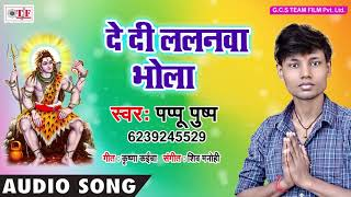 free mp3 songs download - Jaieb baba dham re kripa bhole