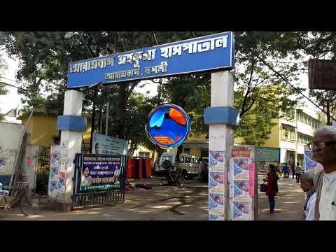 arambagh-sub-divisional-hospital