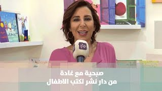 صبحية مع غادة  من دار نشر لكتب الاطفال