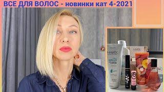 НОВИНКИ 4 2021 как окрашивать и ухаживать за волосами в домашних условиях видеоинструкция