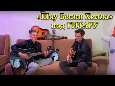 """Музыка из """"Шоу Бенни Хилла"""" под гитару"""