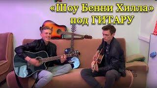 "Музыка из ""Шоу Бенни Хилла"" под гитару (The Benny Hill Show music with a guitar)"
