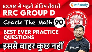 12:30 PM - RRC Group D 2020-21 | Maths by Sahil Khandelwal | Best Ever Practice Questions | Day-90