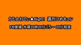 カモ☆れでぃ☆Night!FM愛媛 毎週水曜 2011-09-28 さくらこ ほのか.