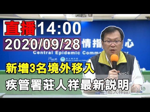 中央流行疫情指揮中心 武漢肺炎疫情 2020/09/28臨時記者會