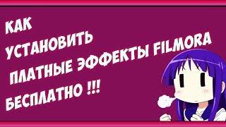 КАК УСТАНОВИТЬ ПЛАТНЫЕ ЭФФЕКТЫ FILMORA БЕСПЛАТНО !!!