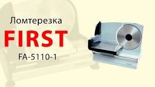 Ломтерезка First FA-5110-1 - видео обзор