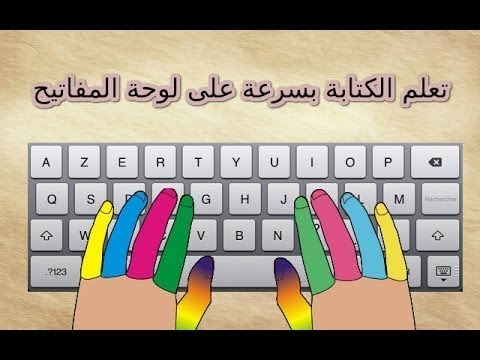 برنامج لتعلم الكتابة على الكيبورد بسرعة Program To Learn To Write On The Keyboard Quickly Youtube