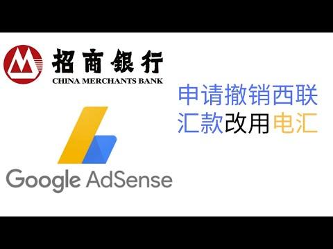 申请撤销adsense西联汇款改用招商银行电汇,秒收adsense谷歌广告费,全程手机操作