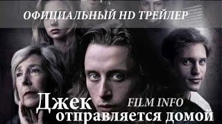 Джек отправляется домой (2016) Официальный трейлер