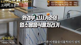 업소용음식물처리기 크리미크몬 - 공공기관