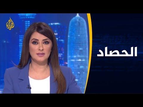 ????    ????  الحصاد -  دلالات هجمات الحوثيين والخيارات المتاحة أمام السعودية  - نشر قبل 10 ساعة