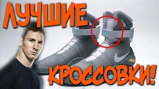 КРОССОВКИ. ТОП 5 ЛУЧШИЕ КРОССОВКИ МИРА.(Кроссовки представляют определенный тип обуви, который позволяет комфортно заниматься спортом. Мы собрал..., 2016-04-01T08:53:12.000Z)