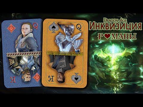 """Dragon Age: Инквизиция. Романы. Хардинг & Вивьен + Видеоотчет """"Как это было"""""""